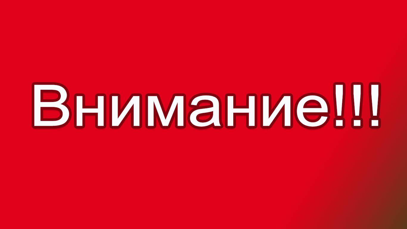 Уважаемые жители и гости Целинского района, руководители организаций и предприятий!
