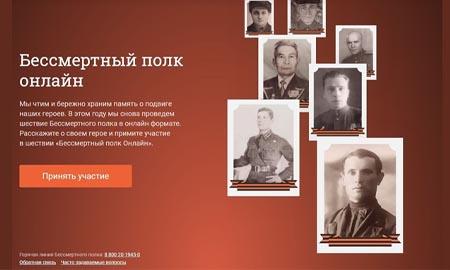 Почти 13 тысяч дончан уже зарегистрировались для участия во Всероссийской акции «Бессмертный полк онлайн»