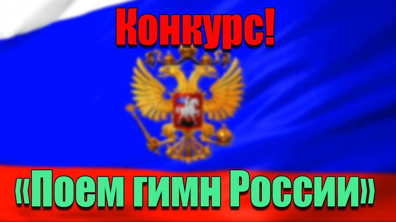 Конкурс! «Поем гимн России»