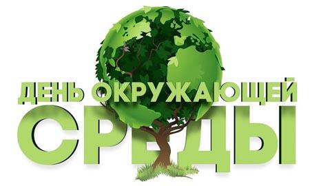 5 июня — Всемирный день окружающей среды