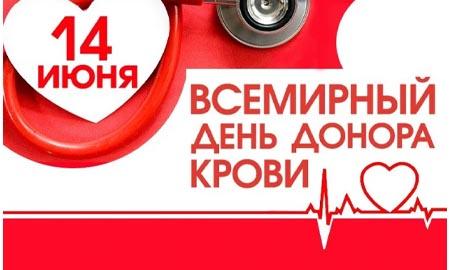 14 июня — Всемирный день донора крови