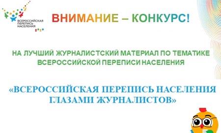 Объявлен конкурс на лучший журналистский материал «Всероссийская перепись населения глазами журналистов»