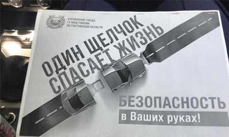Профилактический рейд «Пристегни ремень безопасности» проходит в Целинском районе
