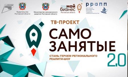 На Дону стартует приём заявок на участие в телепроекте «Самозанятые 2.0»