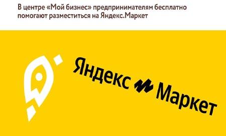 Бесплатно разместиться на Яндекс.Маркет предпринимателям Дона помогут в центре «Мой бизнес»