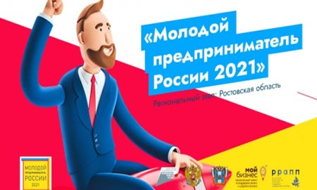 Молодые предприниматели Дона могут проявить себя во всероссийском конкурсе