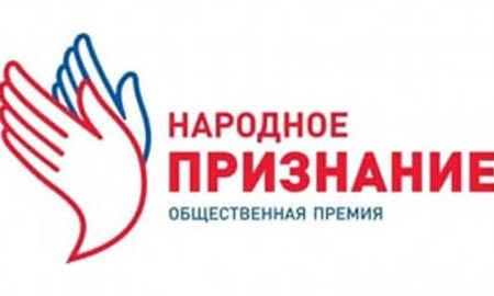 91 номинант выдвинут дончанами на премию «Народное признание»