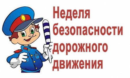 ОГИБДД России по Целинскому району заботится о вашей безопасности