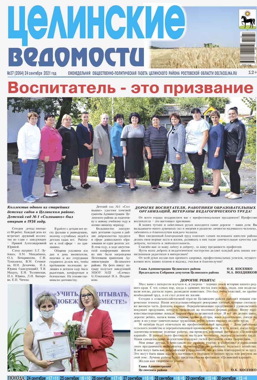 Анонс газеты за 24 сентября 2021 года