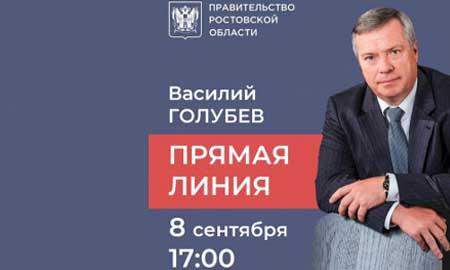 Сегодня состоится «Прямая линия с Василием Голубевым»