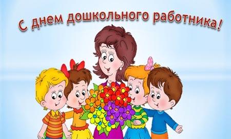 27 сентября – День воспитателя и всех дошкольных работников