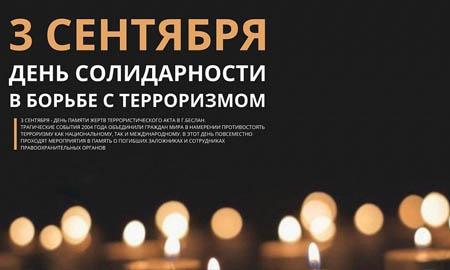 Памятные мероприятия, приуроченные ко Дню солидарности в борьбе с терроризмом, пройдут во всех муниципальных образованиях Дона