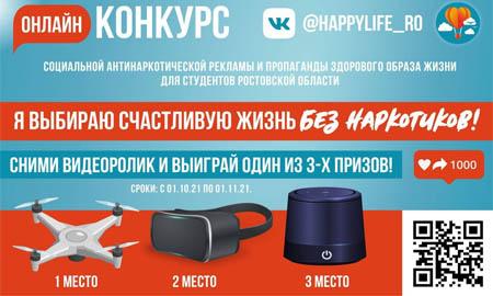 На Дону стартовал онлайн-конкурс «Я выбираю счастливую жизнь без наркотиков»