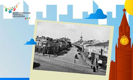 Фотовыставка «Москва в цифрах: от переписи к переписи» теперь онлайн