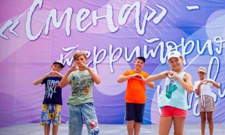 Всероссийский детский центр «Смена» приглашает донских ребят