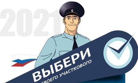 Народный участковый 2021
