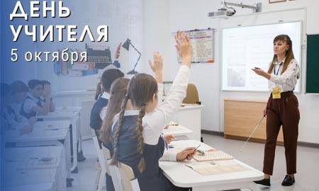 «Учительская неделя» стартовала на Дону