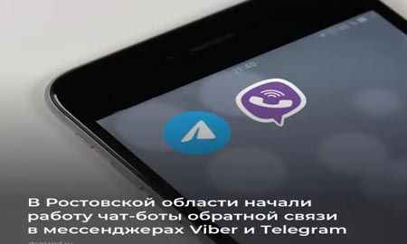 В Ростовской области начали работу чат-боты обратной связи в популярных мессенджерах